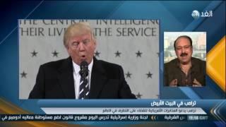 فيديو..خبير: تصريحات ترامب عن الإرهاب أثبتت فشل