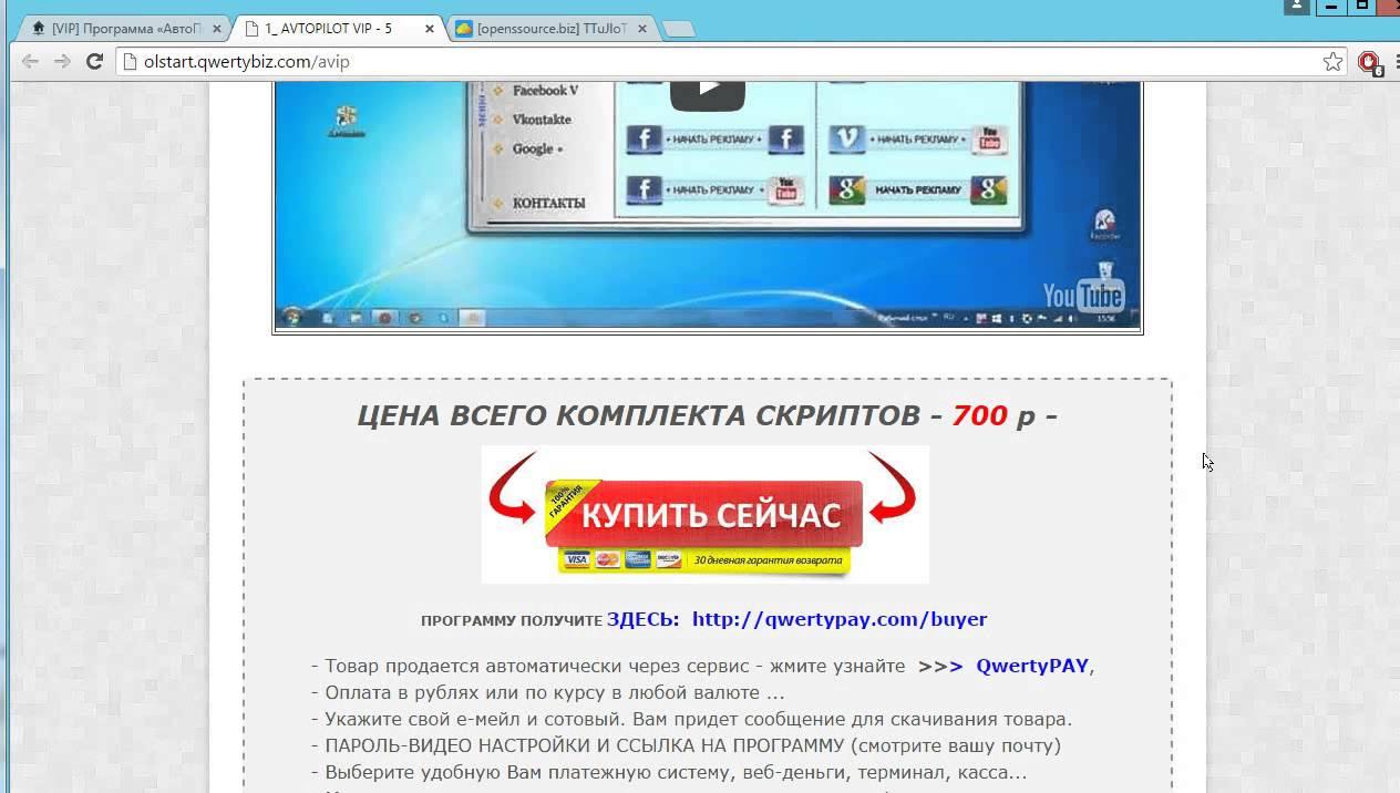 (Программа для Заработка Автопилот) Программа для Заработка в Интернете на Автопилоте