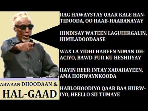 GABAY QORAAL & MAQAL CABDULLAAHI M. AXMED (DHOODAAN) & HAL-GAAD, GABAY LYRICS