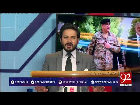 Bakhabar Subh - 02 February 2018 - 92NewsHDPlus