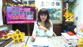 林海陽 201811~12月 身分證「大吉大利」最強靈數 20181115