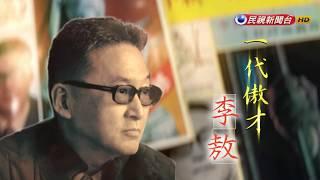 Download Video 2018.03.18【台灣演義】一代傲才 李敖   Taiwan History MP3 3GP MP4