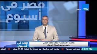 """مصر فى أسبوع - """" رفع أسماء 80 مسئول بالداخلية من الممنوعين من السفر بس استرداد 178 مليون """""""