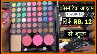 Best place to buy to cosmetics at cheap price (SADAR BAZAR MARKET) | cheap cosmetic shop in delhi