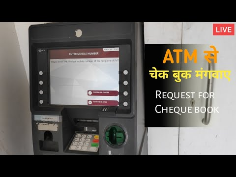 How To Apply For Cheque Book  LIVE 🔴 ATM . Cheque Book Request From ATM |Online