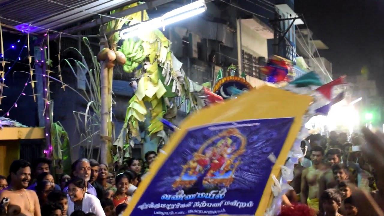 Komarapalayam