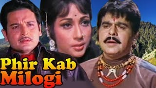 Hindi Romantic Movie | Phir Kab Milogi | Full Movie | Mala Sinha |Biswajeet|Bollywood Romantic Movie