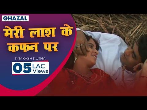 HIT GHAZAL ----Band Jis Din Dhadkano Ka Saaz Hoga Dosto ---(PRAKASH RUTHA)