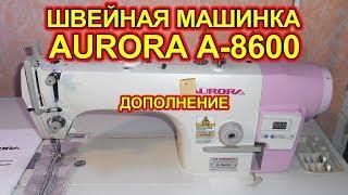 Швейная машинка AURORA A-8600. Дополнение.