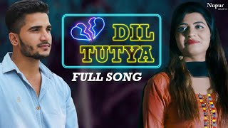 Dil Tutya Full Song Amit Ror, Sonika Singh | New Haryanvi Songs Haryanvi 2019