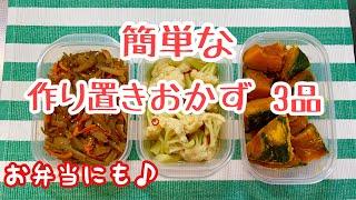 【簡単弁当】旦那と息子のお弁当作り・cocoaのクッキング(Japanese bento) お弁当の作り置きです。 1.カリフラワーのピクルス 2.かぼちゃの煮物...