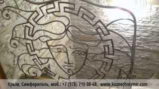 Ковка и кованные изделия в Крыму, Симферополь(Вы можете заказать ковку и изделия из ковки, а также металлоконструкции, в любом объеме по Крыму. http://kuznechniymi..., 2015-01-18T10:03:58.000Z)