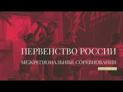 II этап (межрегиональный) Первенства России среди. Девушки до 18 лет. Зона ЦФО. Первый день