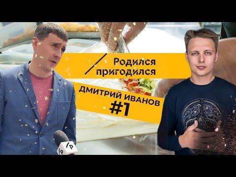 Дмитрий Иванов - основатель Грильницы/Как -вы-жить в Барнауле/Бизнес в регионе/О воспитании/Конкурс