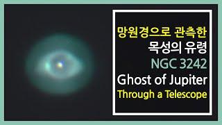 천체망원경으로 관측한 목성의 유령(NGC3242) | …