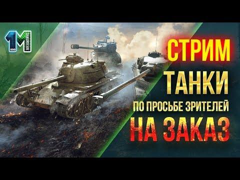 world of tanks super pershing matchmaking
