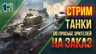 Стрим танки по просьбе зрителей( танки на заказ)!#5! World of Tanks! михаилиус1000 / Видео
