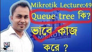 Mikrotik Lecture 49:Management Full Bandwidth using Queue Tree