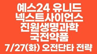 예스24, 유니드, 넥스트사이언스, 진원생명과학, 국전…