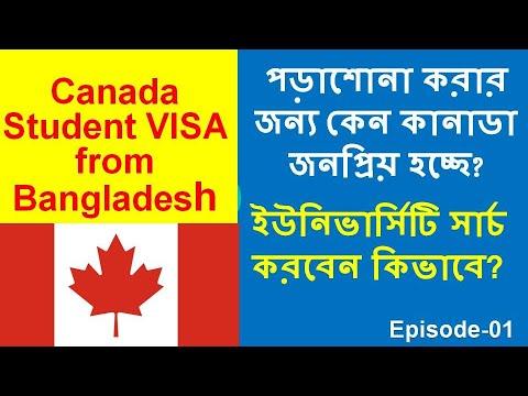 Canada Student Visa From Bangladesh (Part-01) ইউনিভার্সিটি সার্চ করবেন কিভাবে? কানাডা স্টুডেন্ট ভিসা