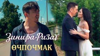 Ризат хэм Зинира Рамазановлар - Очпочмак (Яна клип, 2019)