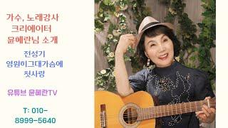 가수,노래강사,크리에이터 윤혜란피디소개