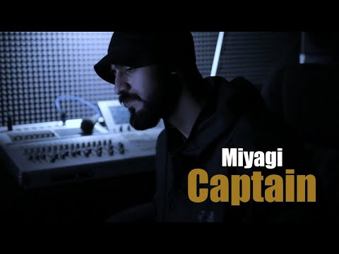 Miyagi - Captain (2018)