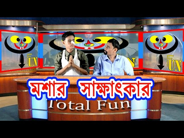 Bengali funny video |An Interview With a Mosquito| ???? ?????????? |