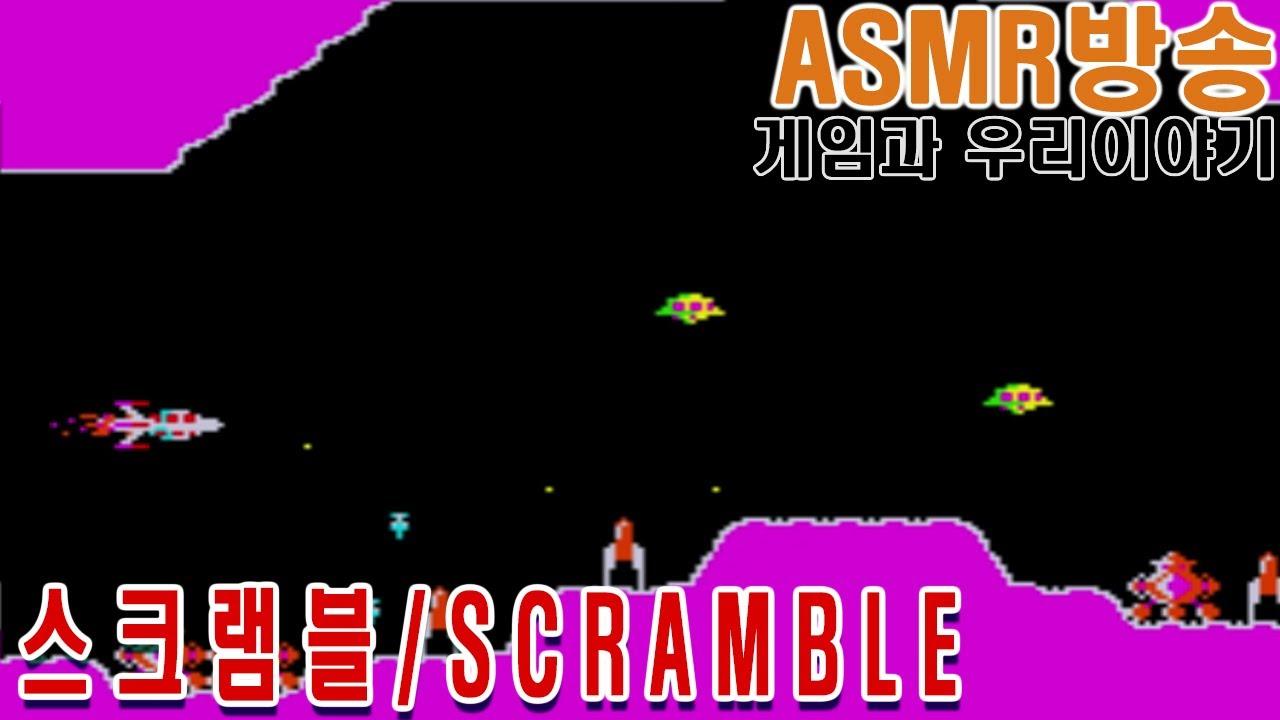 스크램블  2회차플레이  SCRAMBLE スクランブル게임ASMR GAMEASMR 게임리뷰 게임이야기 인생게임 고전게임