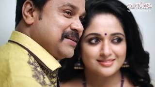 Dileep & Kavya Madhavan Vanitha Cover Shoot Video