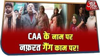 CAA के नाम पर, नफ़रत गैंग काम पर! | Dangal with Rohit Sardana | 4 March 2020