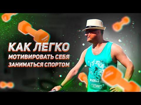 [Лайфхак] Артем Черепанов: Как легко мотивировать себя заниматься спортом
