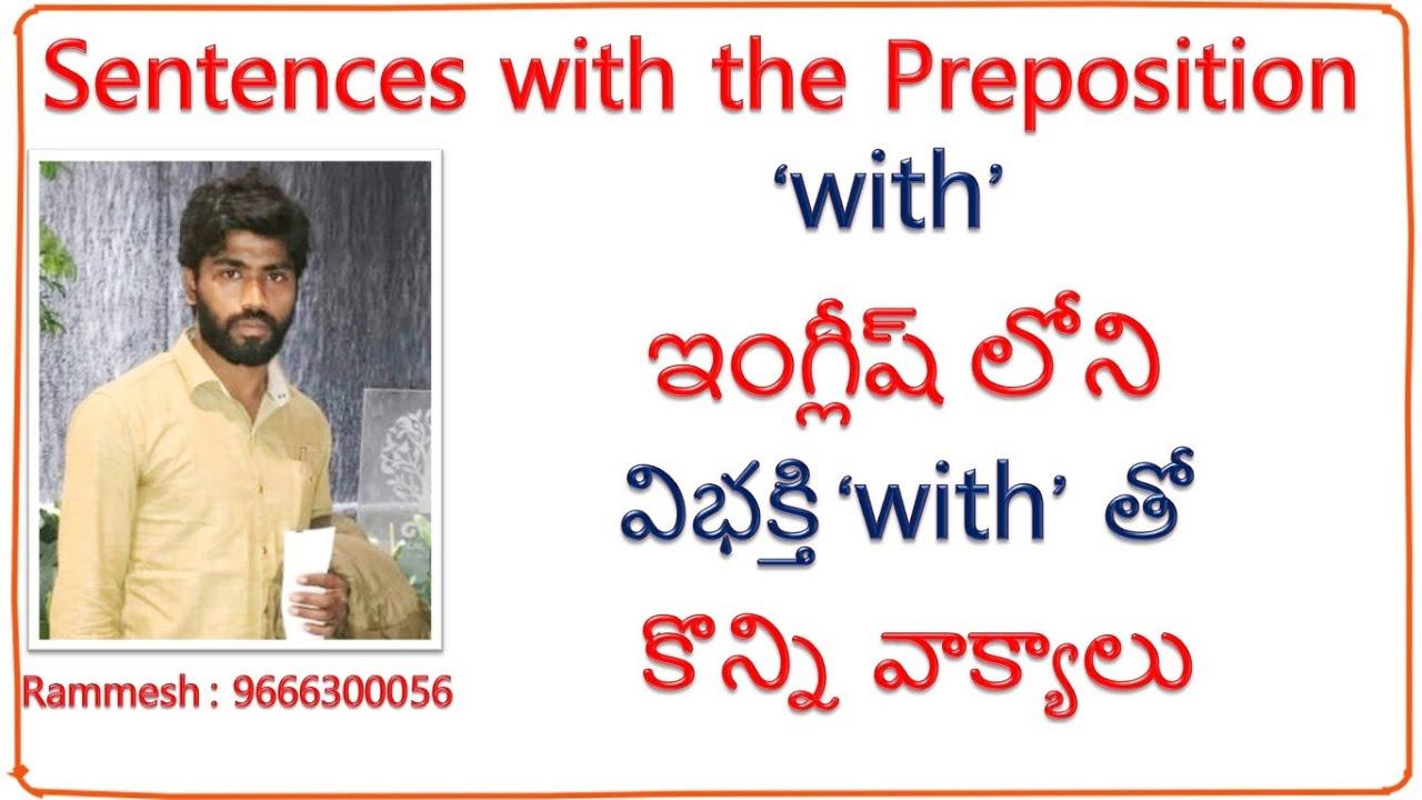"""ఇంగ్లీష్ లోని విభక్తి """"with"""" తో వాక్యాలు, Sentences with the Preposition """"with"""", English through Tel"""