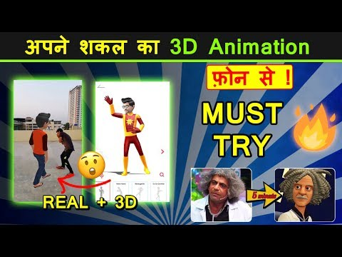 HOW TO MAKE OWN FACE 3D CARTOON CHARACTER IN PHONE 5 MINUTES