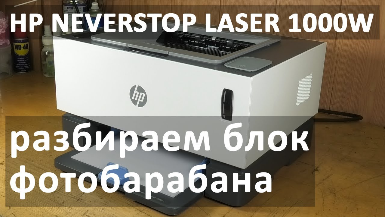 HP Never stop 1000a/w  Printer's  unique features and specifications with proof...