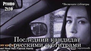 Последний кандидат 2 сезон 10 серия - Промо с русскими субтитрами // Designated Survivor 2x10 Promo