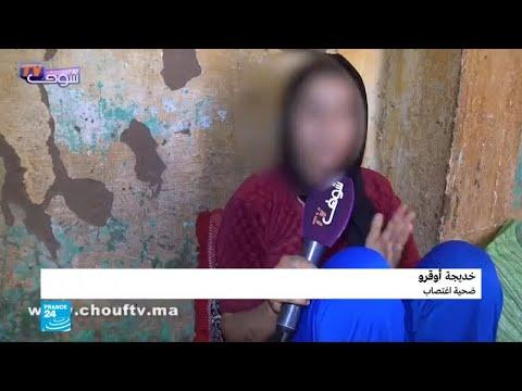 المغرب: انطلاق محاكمة الملاحقين في قضية احتجاز واغتصاب الشابة خديجة