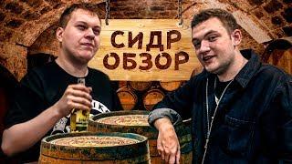 ОБЗОР ПОПУЛЯРНОГО СИДРА с Кузьмой