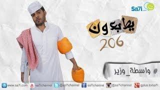 """#صاحي : """" يطبعون"""" 206 - واسطة وزير !"""