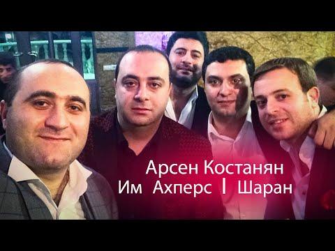 Arsen Kostanyan - Im Axpers | Sharan // Арсен Костанян - Им Ахперс | Шаран