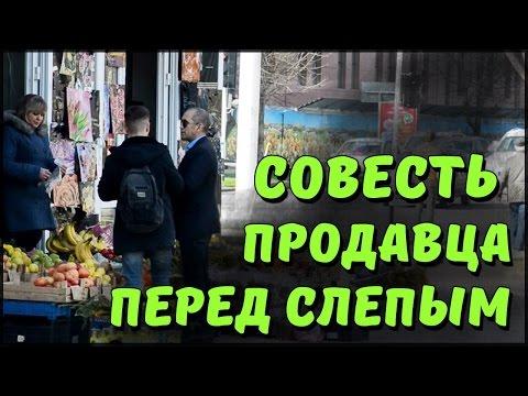 Арутюн Акопян.  Позволит ли совесть продавца обмануть слепого человека ?
