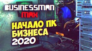 Начало ПеКа Бизнеса 2020 - Бизнесмен Макс #49