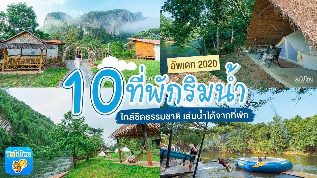 อัพเดท 2020 : 10 ที่พักริมน้ำ ใกล้ชิดธรรมชาติ เล่นน้ำได้จากที่พัก