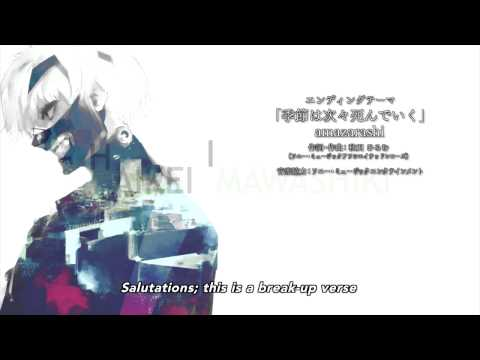 [piano+strings-instrumental]-tokyo-ghoul-√a-ending---kisetsu-wa-tsugitsugi-shindeiku