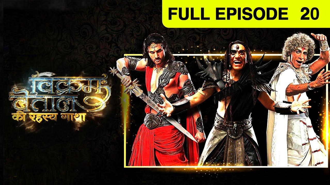 Download विक्रम बैताल | हिंदी सीरियल | एपिसोड - 20 | एंड टीवी