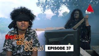 මඩොල් කැලේ වීරයෝ | Madol Kele Weerayo | Episode - 37 | Sirasa TV Thumbnail