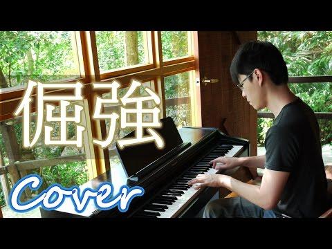 倔強 Stubborn (五月天 Mayday)鋼琴 Jason Piano
