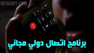 برنامج اتصال دولي مجاني للأندرويد لأي دولة حول العالم screenshot 3