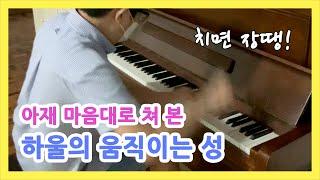 [피아노아재] 인생의 회전목마 (하울의 움직이는 성 O…