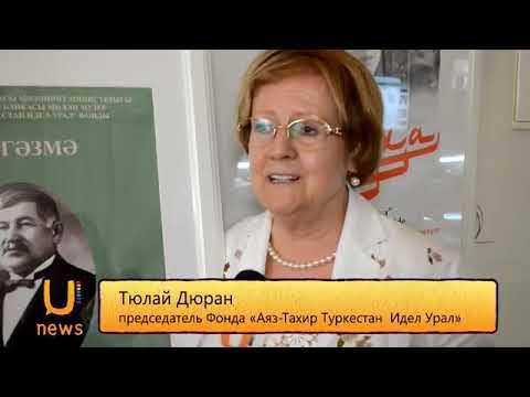 Гаяз Исхаки: из Стамбула в Казань.